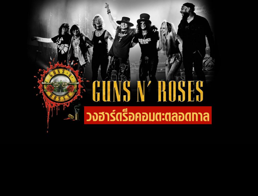 """เฮฟวี่เมทัลคืนชีพ  """"Gun N' Roses"""" รียูเนี่ยน"""