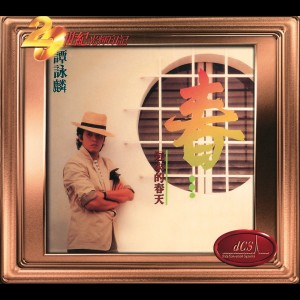 Chi Lai De Chuan Tian 1983 谭咏麟