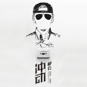 郝雲的專輯郝雲2016-2017衝動巡演全紀錄