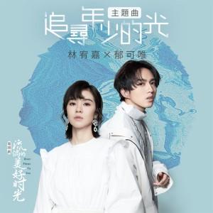 林宥嘉的專輯追尋年少的光 (電視劇《流淌的美好時光》主題曲)