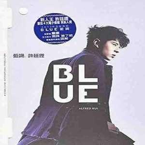 許廷鏗 Alfred Hui的專輯藍調