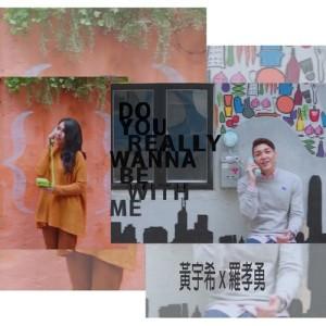 黃宇希的專輯Do you really wanna be with me (國)