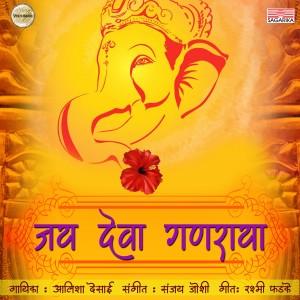 Album Jay Deva Ganraya - Single from Aalisha Desai