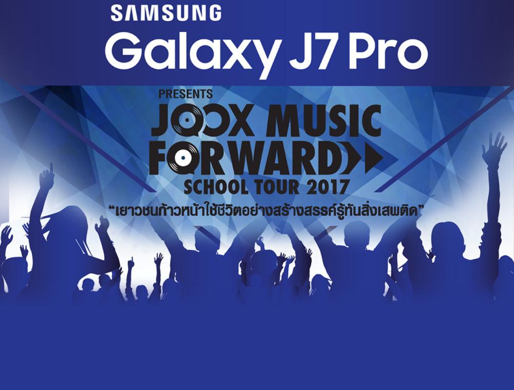 SamsungและJOOX จัดคอนเสิร์ตออนทัวร์ 10 โรงเรียนตามนี้!!!