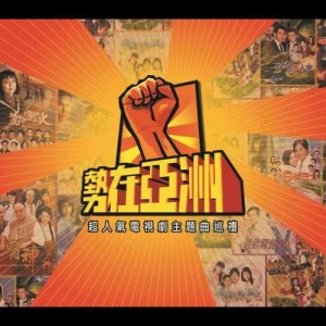 羣星的專輯勢在亞洲 超人氣電視劇主題曲巡禮