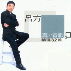 呂方的專輯真情歌精選