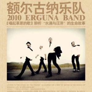額爾古納樂隊的專輯唱起草原的歌