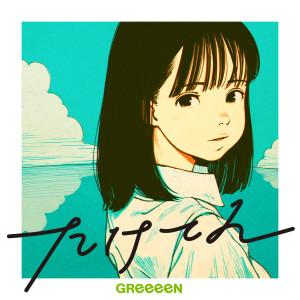 GReeeeN的專輯Taketen