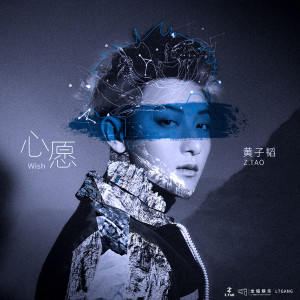 Z.Tao的專輯心願