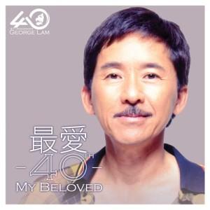 林子祥的專輯最愛 40 - Beloved 40