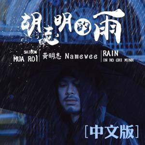 黃明志的專輯胡志明的雨 Rain in Ho Chi Minh (中文版)
