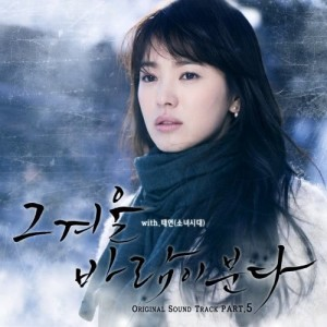 太妍的專輯Baramibunda OST Part 5