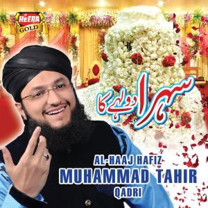 Album Sehra Dulhe Ka from Al Haaj Hafiz Muhammad Tahir Qadri