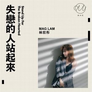 收聽林欣彤 Mag Lam的失戀的人站起來歌詞歌曲