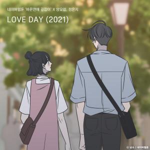 梁耀燮 (Highlight)的專輯LOVE DAY (2021) (Romance 101 X Yang Yoseop, Jeong Eun Ji)