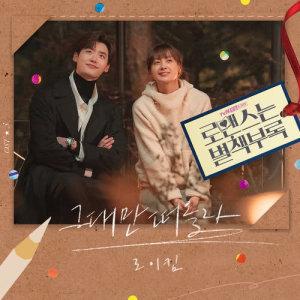 Roy Kim的專輯Romance is a Bonus Book OST Part.3