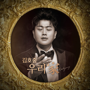 Album We Are Family from Kim Hojung