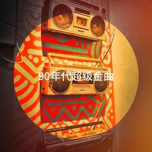Album 90年代超级金曲 from 80er & 90er Musik Box