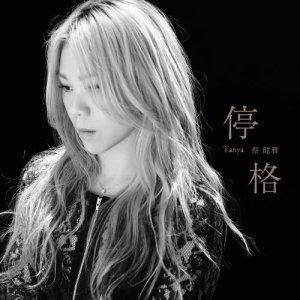 蔡健雅的專輯停格