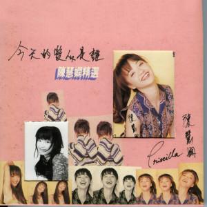 Priscilla Chan的專輯陳慧嫻精選-今天的愛人是誰