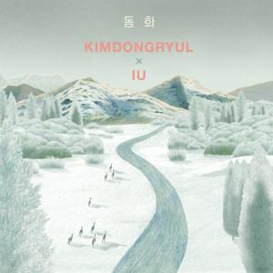 Fairy tale (feat. IU) 2018 Kim Dong Ryul