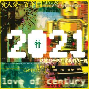 張艾嘉的專輯2021愛人愛一百年
