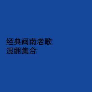 江蕙的專輯經典閩南老歌混混翻集合 (翻唱版)