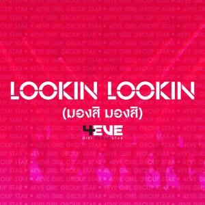 อัลบัม Lookin Lookin (มองสิ มองสิ) ศิลปิน 4EVE