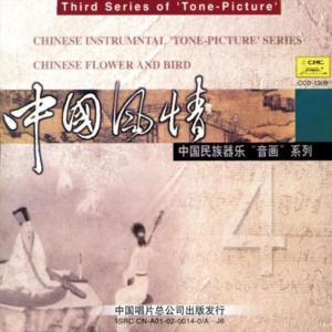 李玲玉的專輯Folkways and Customs of Chinese People