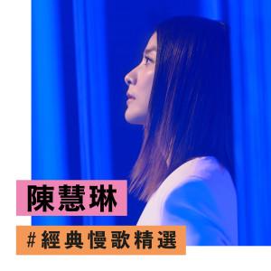 陳慧琳的專輯陳慧琳經典慢歌精選