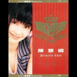 Zhen Jin Dian - Priscilla Chan 2001 Priscilla Chan