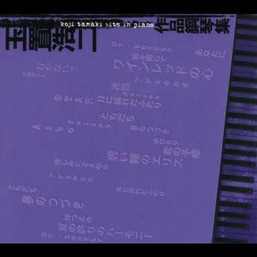 Peng You 2002 Koji Tamaki
