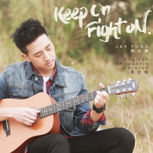 馮允謙的專輯Keep On Fight On (English Acoustic Version)