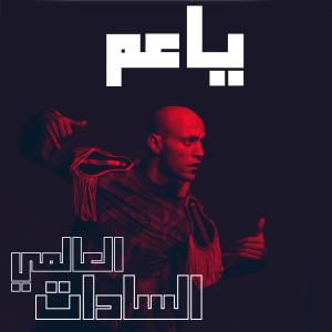 Album Ya 3am from Sadat El 3almy