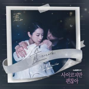 SAM KIM的專輯雖然是精神病但沒關係 (韓劇原聲帶Pt.2)