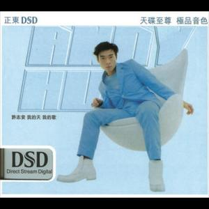 Wo De Tian Wo De Ge 2003 Andy Hui (许志安)