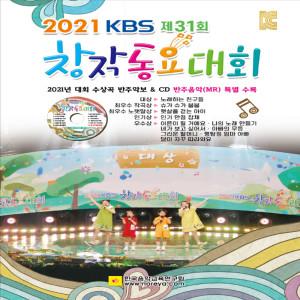 韓國羣星的專輯2021 KBS창작동요대회