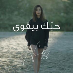 Hobbak Bi Ye'wa dari Nancy Ajram