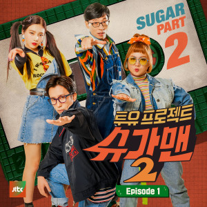 Gugudan的專輯To You Project - Sugarman2 Part. 1
