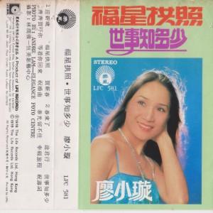 廖小璇的專輯福星拱照 世事知多少
