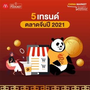 """อัลบัม EP.17 """"5 เทรนด์ ตลาดจีนปี 2021"""" ศิลปิน China Market Insights [Marketing Oops! Podcast]"""