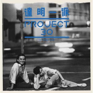 達明一派的專輯達明一派Project 30