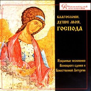 Album Chants From Orthodox Vespers & Liturgy from Ascention Church Choir (Maloe), Moscow