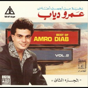 Album Best of Amr Diab from Amr Diab
