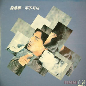 劉德華的專輯復黑王 - 可不可以 - 劉德華