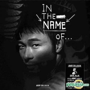 許志安的專輯In The Name Of... (2nd Version)