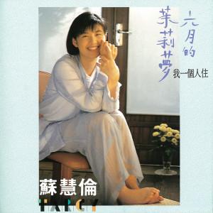 蘇慧倫的專輯六月的茉莉夢