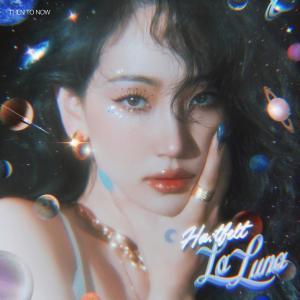 樸譽恩 (Wonder Girls)的專輯La Luna