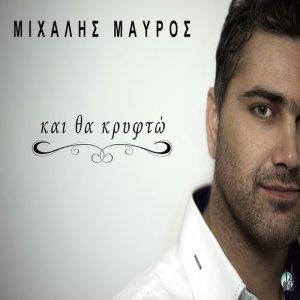 Album Kai Tha Kryfto from Michalis Mavros