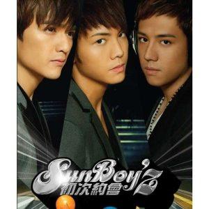 Sun Boy'z的專輯初次約會
